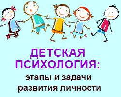Детская психология: Этапы и задачи развития личности