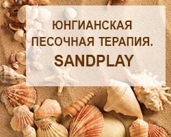 Юнгианская Песочная терапия. Sandplay. Обучение в Одессе