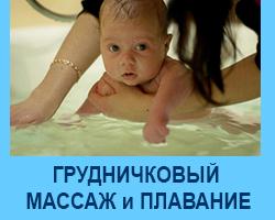 Курсы детского массажа и грудничкового плавания
