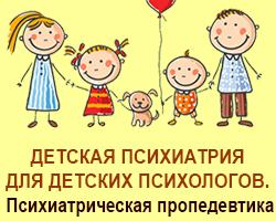 Детская психиатрия для детских психологов онлайн