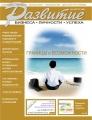 Обложка журнала Развитие бизнеса, личности, успеха №5