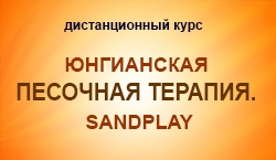 Юнгианская Песочная терапия. Sandplay. Самый полный дистанционный он-лайн  курс